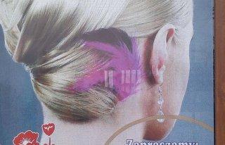 Salon fryzjersko-kosmetyczny Śmigiel